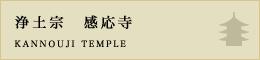 浄土宗 感応寺